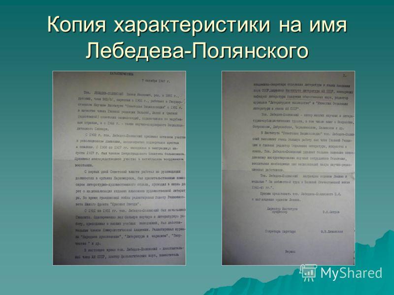 Копия характеристики на имя Лебедева-Полянского