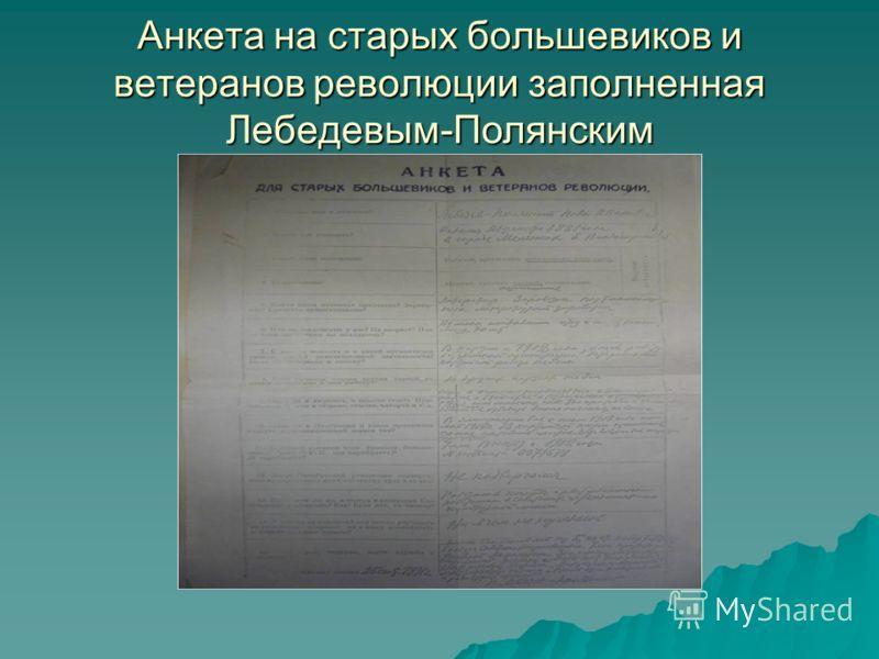 Анкета на старых большевиков и ветеранов революции заполненная Лебедевым-Полянским