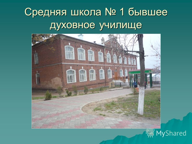 Средняя школа 1 бывшее духовное училище