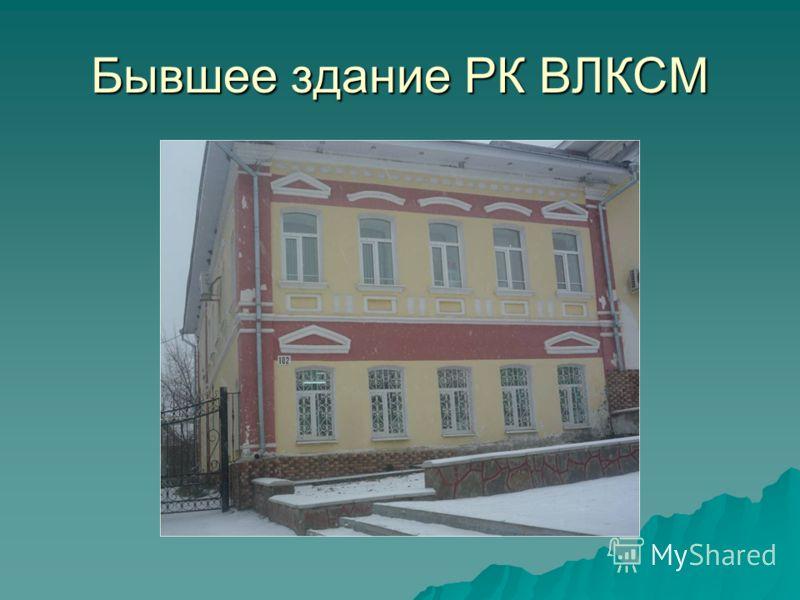 Бывшее здание РК ВЛКСМ