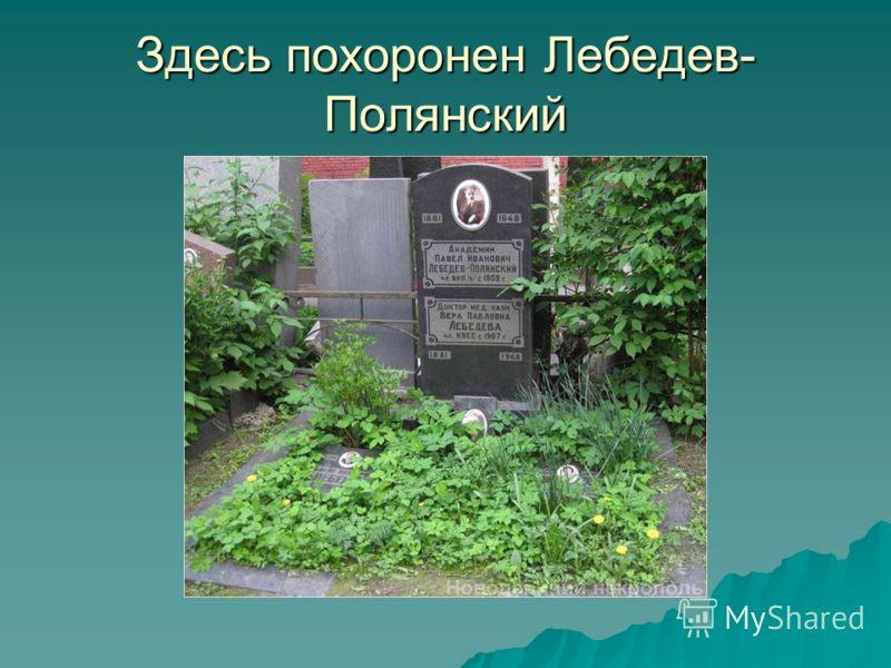 Здесь похоронен Лебедев- Полянский