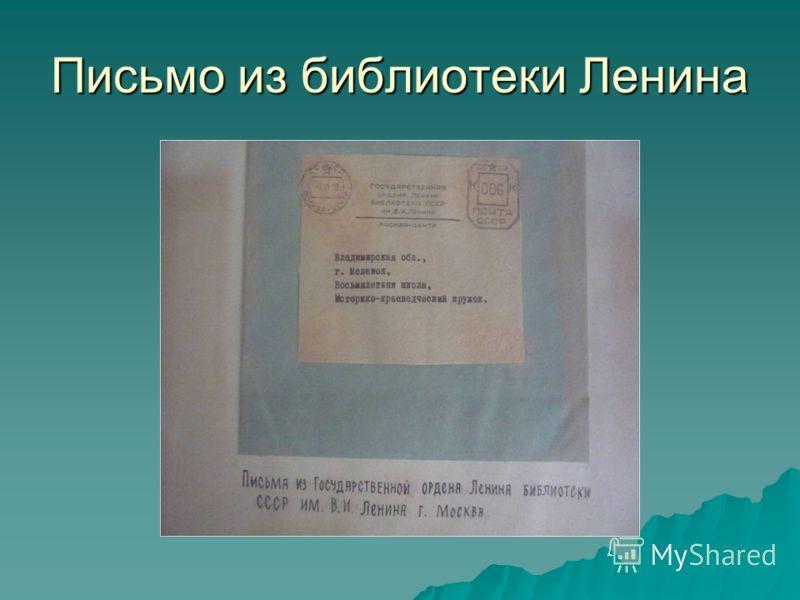 Письмо из библиотеки Ленина