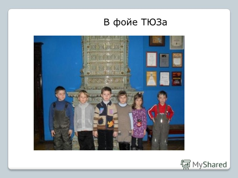 В фойе ТЮЗа