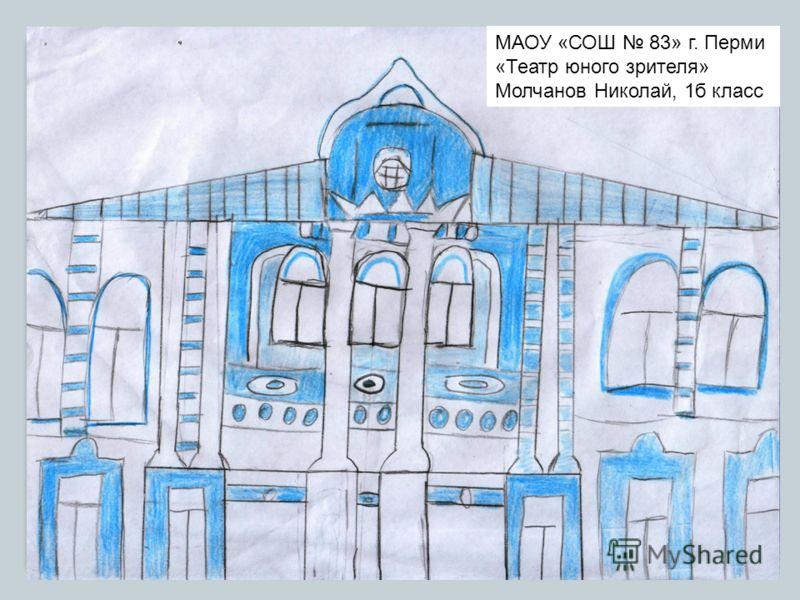МАОУ «СОШ 83» г. Перми «Театр юного зрителя» Молчанов Николай, 1б класс