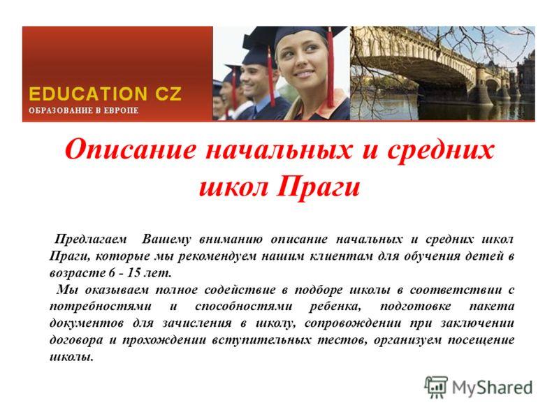 Описание начальных и средних школ Праги Предлагаем Вашему вниманию описание начальных и средних школ Праги, которые мы рекомендуем нашим клиентам для обучения детей в возрасте 6 - 15 лет. Мы оказываем полное содействие в подборе школы в соответствии
