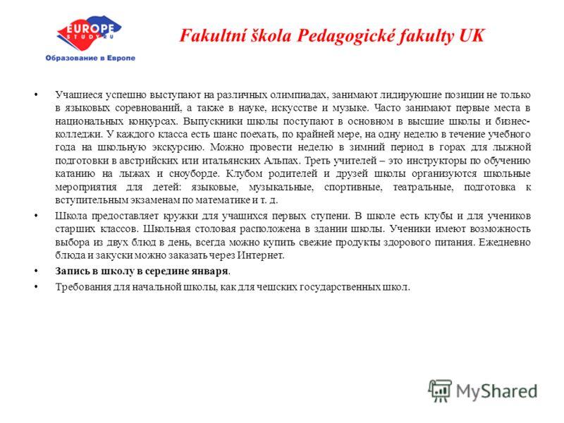 Fakultní škola Pedagogické fakulty UK Учащиеся успешно выступают на различных олимпиадах, занимают лидирующие позиции не только в языковых соревнований, а также в науке, искусстве и музыке. Часто занимают первые места в национальных конкурсах. Выпуск