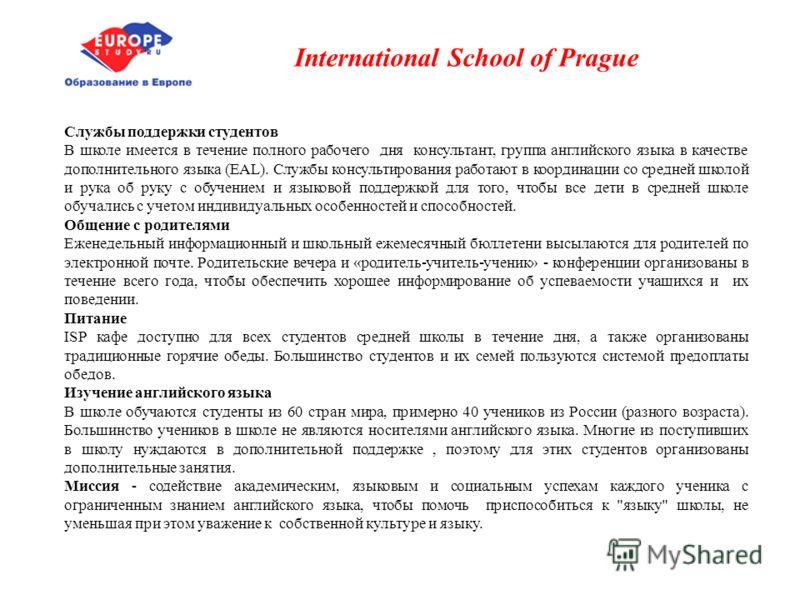 International School of Prague Службы поддержки студентов В школе имеется в течение полного рабочего дня консультант, группа английского языка в качестве дополнительного языка (EAL). Службы консультирования работают в координации со средней школой и