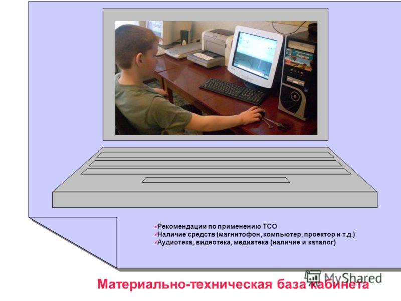 Материально-техническая база кабинета Рекомендации по применению ТСО Наличие средств (магнитофон, компьютер, проектор и т.д.) Аудиотека, видеотека, медиатека (наличие и каталог)