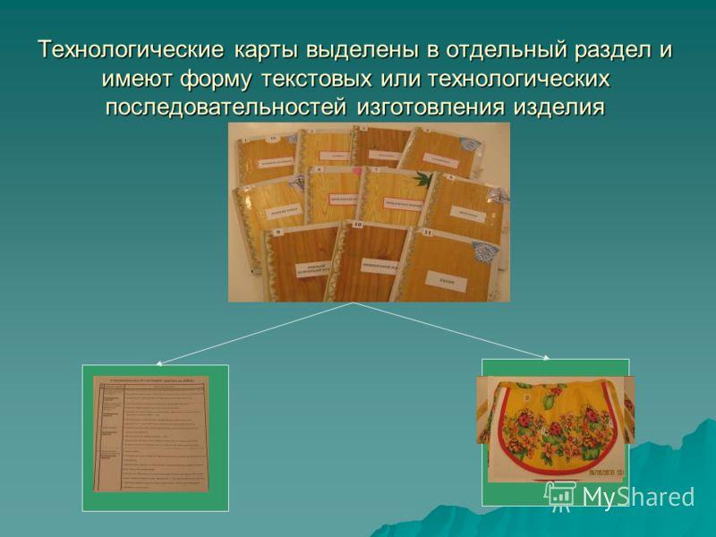 Технологические карты выделены в отдельный раздел и имеют форму текстовых или технологических последовательностей изготовления изделия