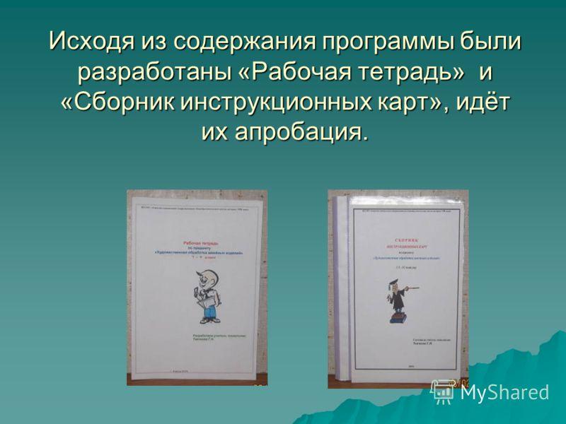 Исходя из содержания программы были разработаны «Рабочая тетрадь» и «Сборник инструкционных карт», идёт их апробация.