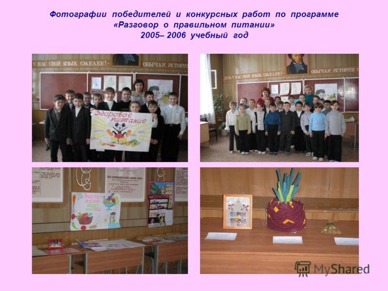 Фотографии победителей и конкурсных работ по программе «Разговор о правильном питании» 2005– 2006 учебный год