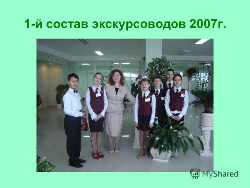 1-й состав экскурсоводов 2007г.