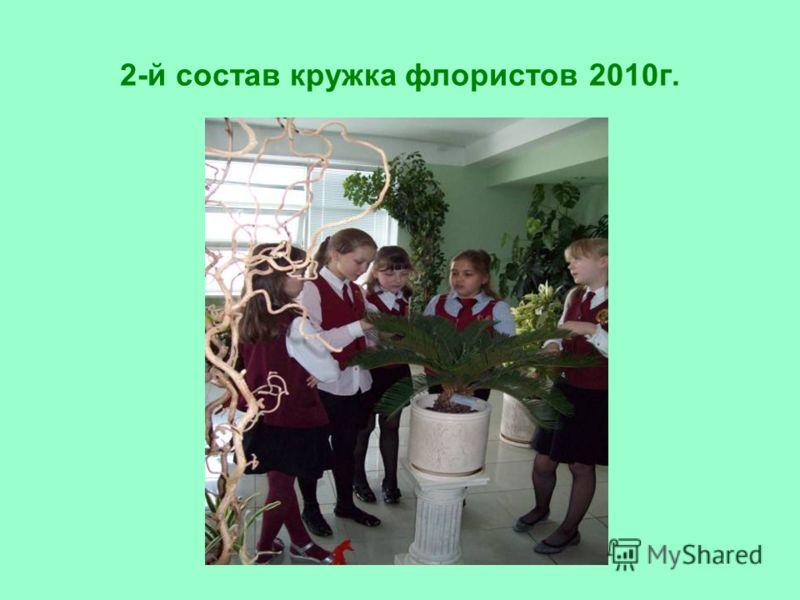 2-й состав кружка флористов 2010г.