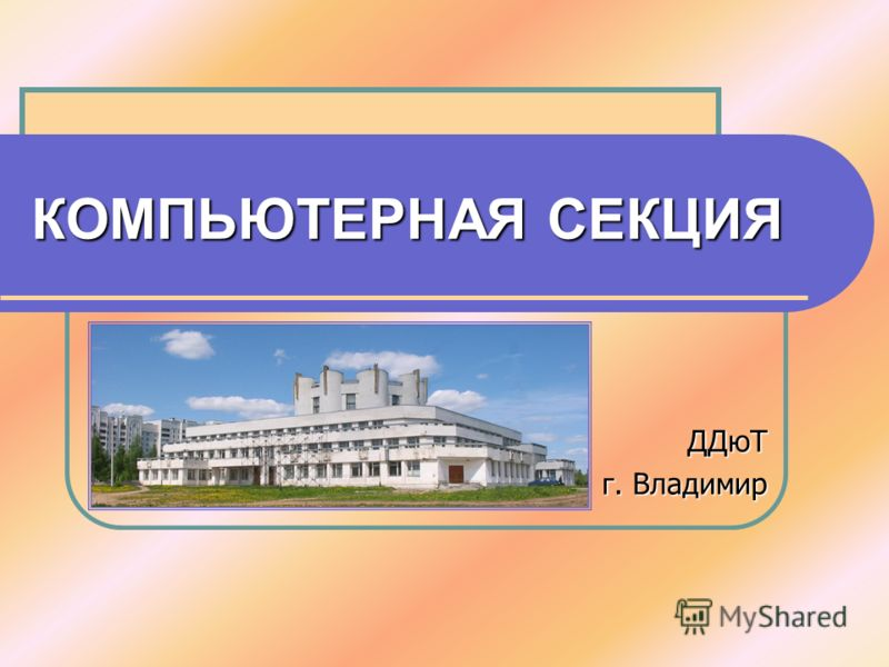 КОМПЬЮТЕРНАЯ СЕКЦИЯ ДДюТ г. Владимир