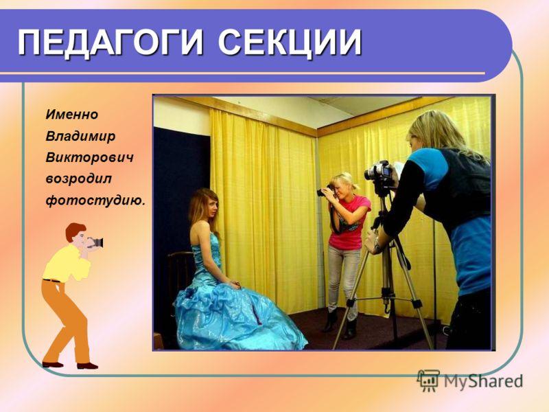 Именно Владимир Викторович возродил фотостудию.