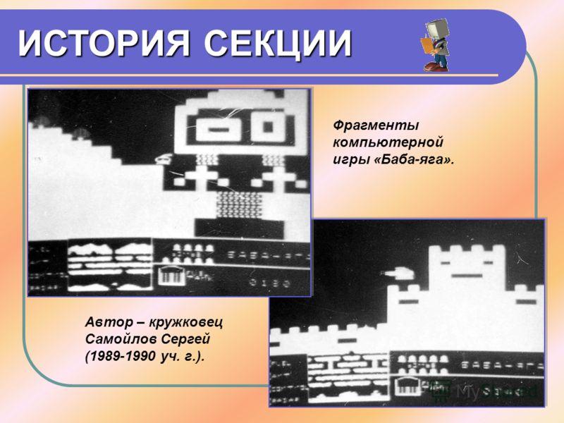 Фрагменты компьютерной игры «Баба-яга». Автор – кружковец Самойлов Сергей (1989-1990 уч. г.).