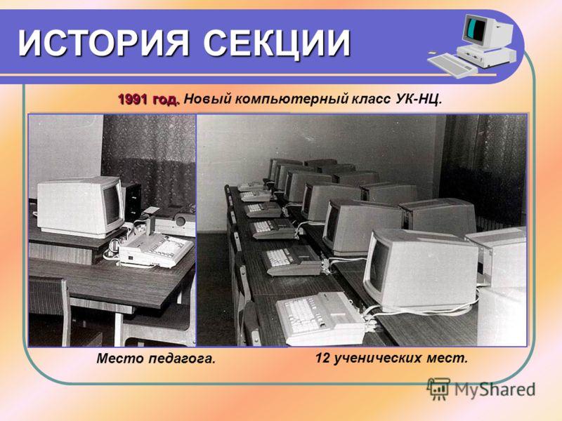 1991 год. Новый компьютерный класс УК-НЦ. Место педагога. 12 ученических мест.