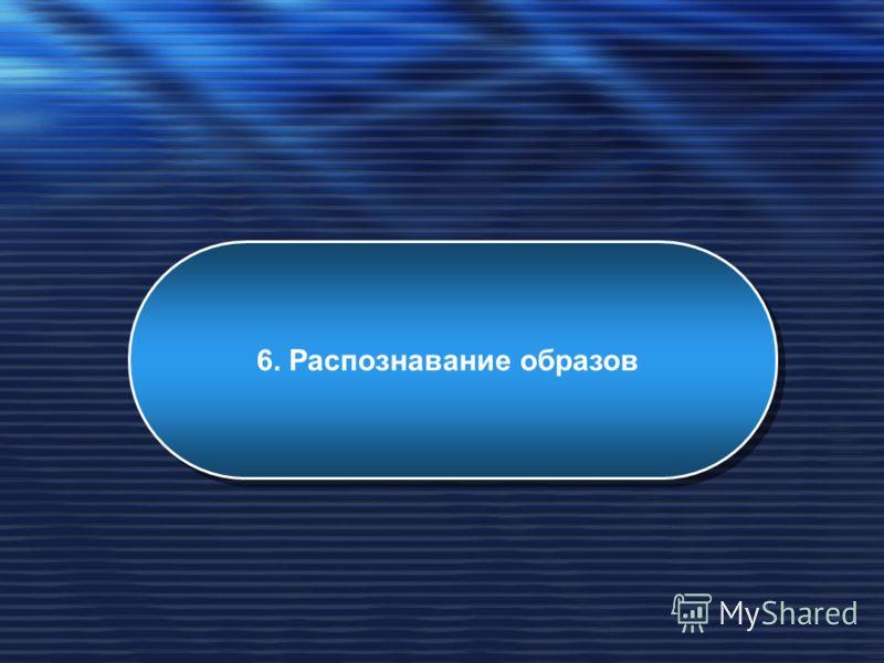 6. Распознавание образов