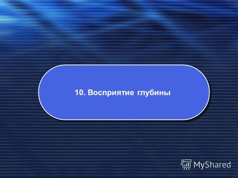 10. Восприятие глубины