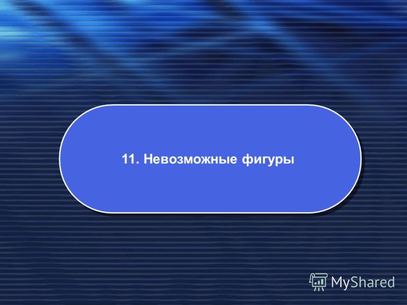 11. Невозможные фигуры