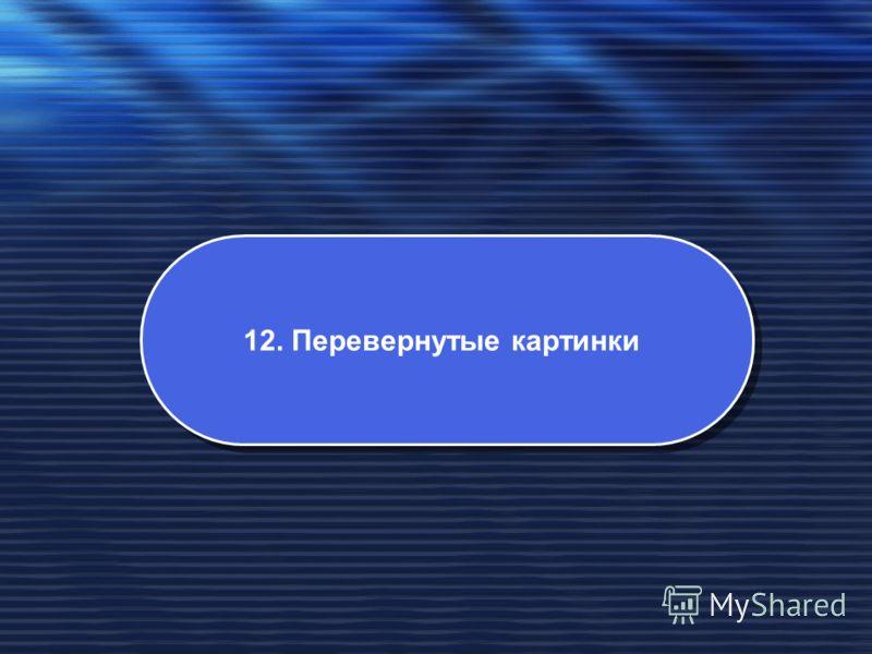 12. Перевернутые картинки