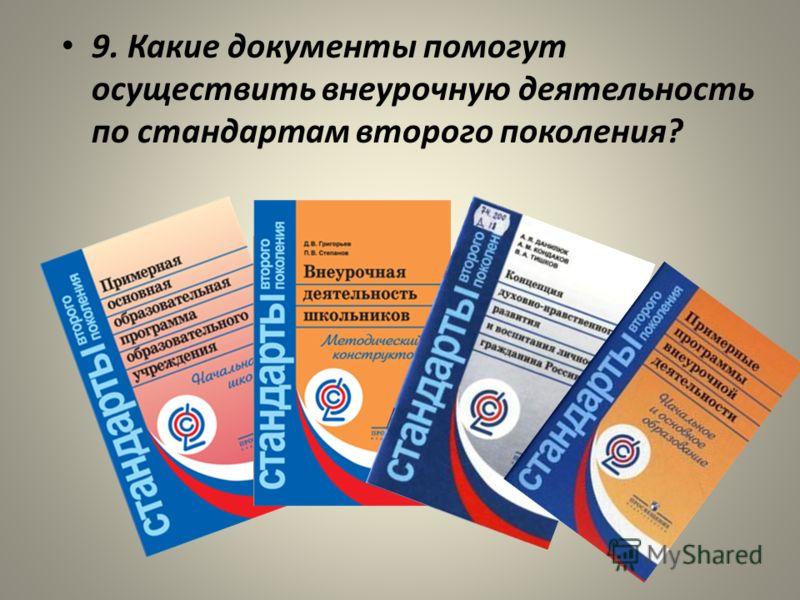 9. Какие документы помогут осуществить внеурочную деятельность по стандартам второго поколения?