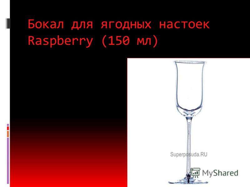 Бокал для шерри/текилы Sherry (190 мл
