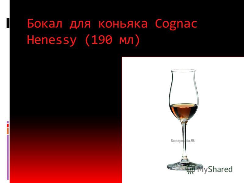 Бокал для бренди Brandy, Снифтер (Коньячный бокал. Бренди глас. Баллон.) (250-500 мл) Для подачи бренди, коньяка, арманьяка и кальвадоса в чистом виде.