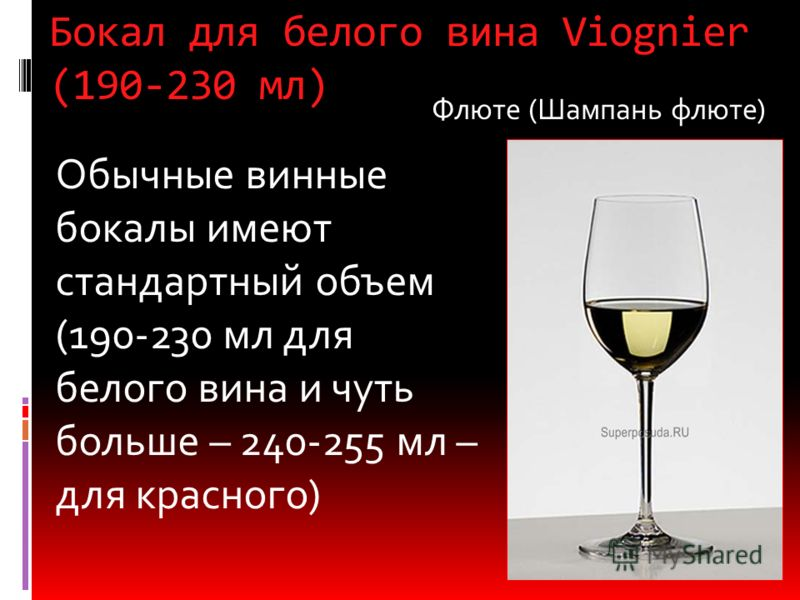 Бокал для белого вина Chardonnay (670 мл)