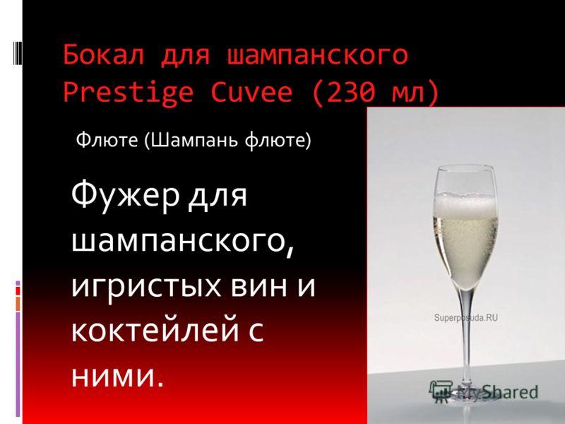 Фужер для шампанского Diva (220 мл) Флюте (Шампань флюте) Может быть использован для шампанского, простых вин, происходящих из провинции Шампань, и сухих спуманте. Этот бокал находит применение и для смешанных напитков которые имеют в качестве базово