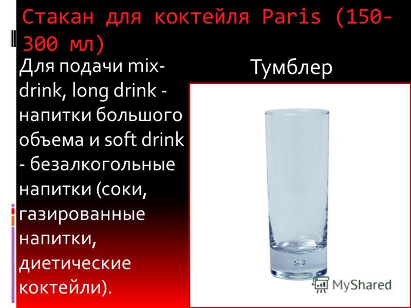 Бокал для коктейлей Cocktail (90-160 мл) Для подачи охлажденных коктейлей без льда. Для большинства коктейлей среднего объема. Подача ликеров методом Фраппе - на дробленный лед. В нем нельзя подавать любой напиток в чистом виде и со льдом (в том числ