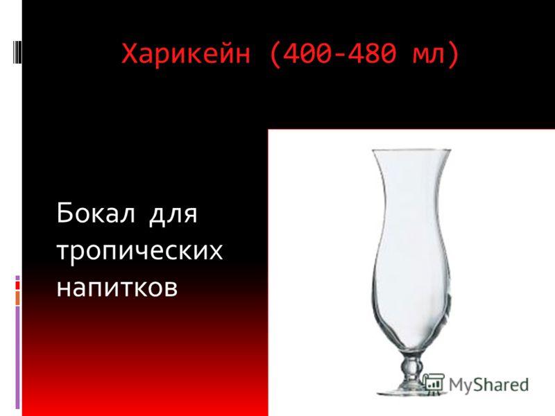 Бюргерская пивная кружка. Типичная бюргерская пивная кружка. Объем: стандартным является объем в 350- 380 мл. (12 унций) Пилснер