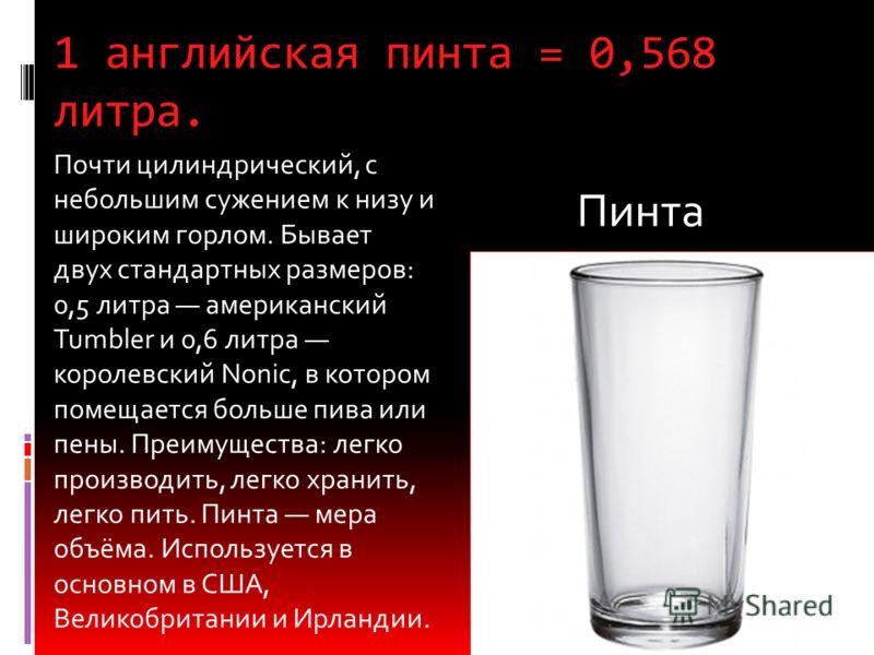 Харикейн (400-480 мл) Бокал для тропических напитков