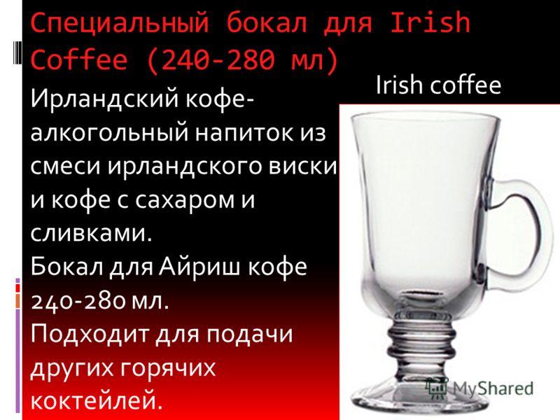 Объем: стандартным является объем в 120-130 мл.(4 унции) Parfait Вытянутый, расширенный сверху, часто ограненный стакан из толстого стекла, предназначенный для коктейлей на основе парфе или мороженного.