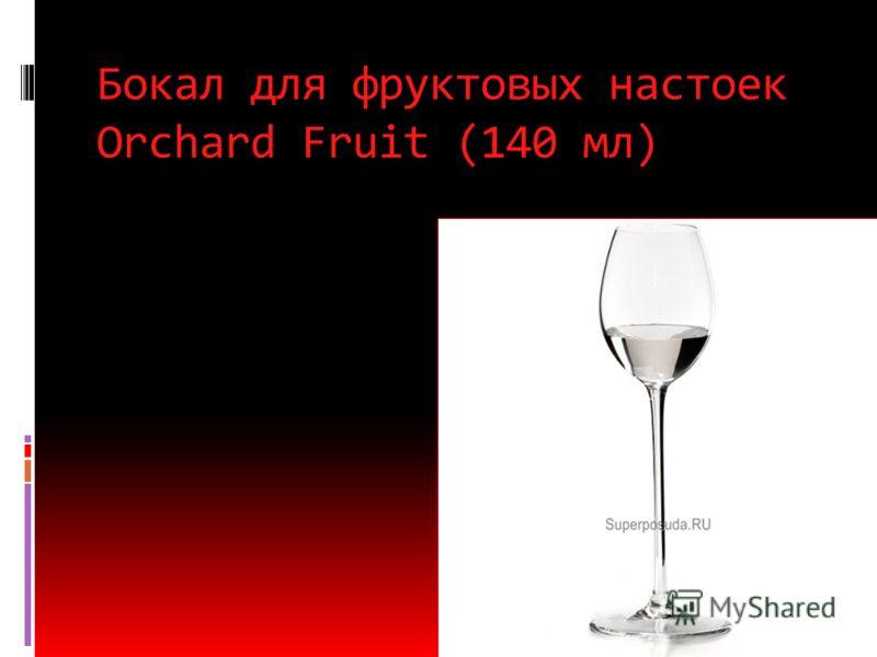 Бокал для розового вина Rose (200 мл)