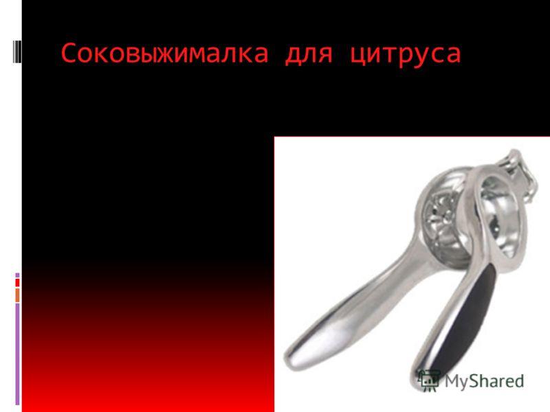 Ручная соковыжималка для цитрусовых Она представляет собой просто конус с ручкой, более продвинутый вариант – это аналогичных конус, но без ручки и с емкостью для сбора сока. В большом баре используется цитрус- пресс, механическое приспособление для
