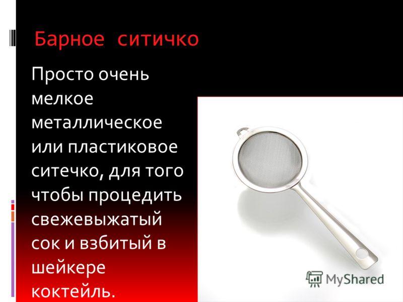 Зестеры (ножи для вырезания спиралей из кожуры цитрусовых) Специфическое режущие приспособление для получения полоски кожуры цитрусовых.