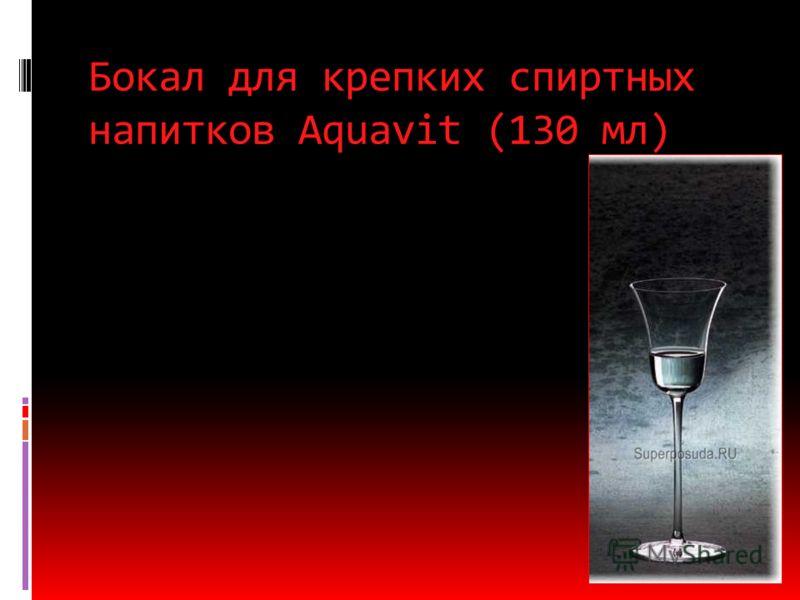 Бокал для воды Water (290 мл)