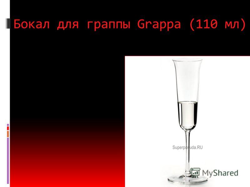Бокал для крепких спиртных напитков Aquavit (130 мл)