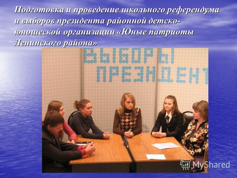 Подготовка и проведение школьного референдума и выборов президента районной детско- юношеской организации «Юные патриоты Ленинского района»