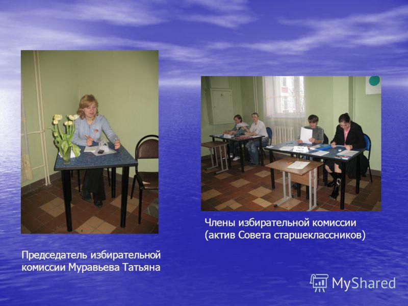 Председатель избирательной комиссии Муравьева Татьяна Члены избирательной комиссии (актив Совета старшеклассников)