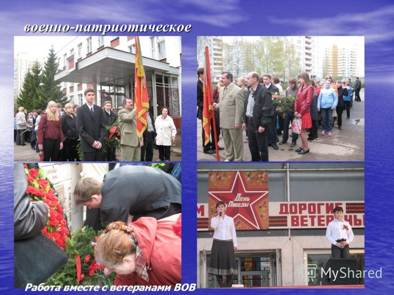 военно-патриотическое Работа вместе с ветеранами ВОВ