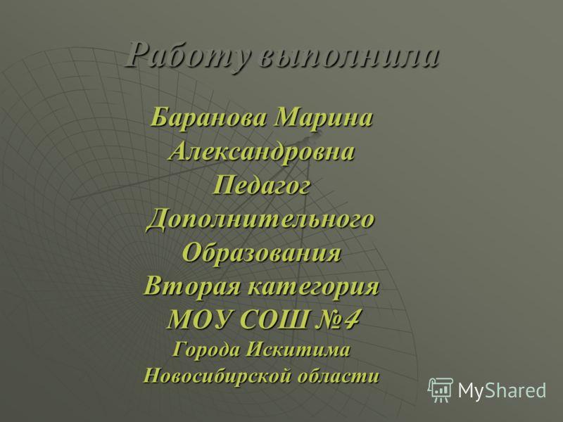 Работу выполнила Баранова Марина АлександровнаПедагогДополнительногоОбразования Вторая категория МОУ СОШ 4 Города Искитима Новосибирской области
