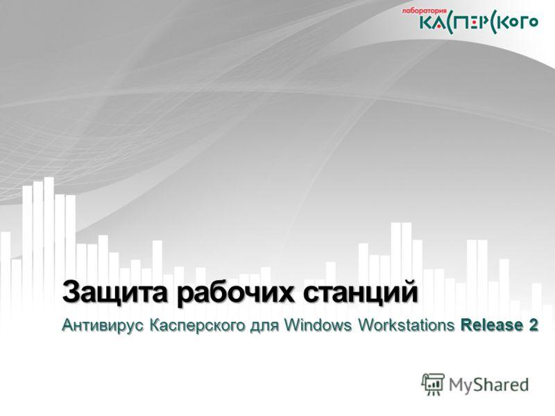 Защита рабочих станций Антивирус Касперского для Windows Workstations Release 2