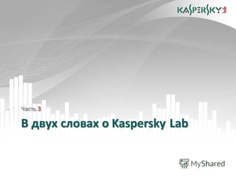 В двух словах о Kaspersky Lab Часть 3