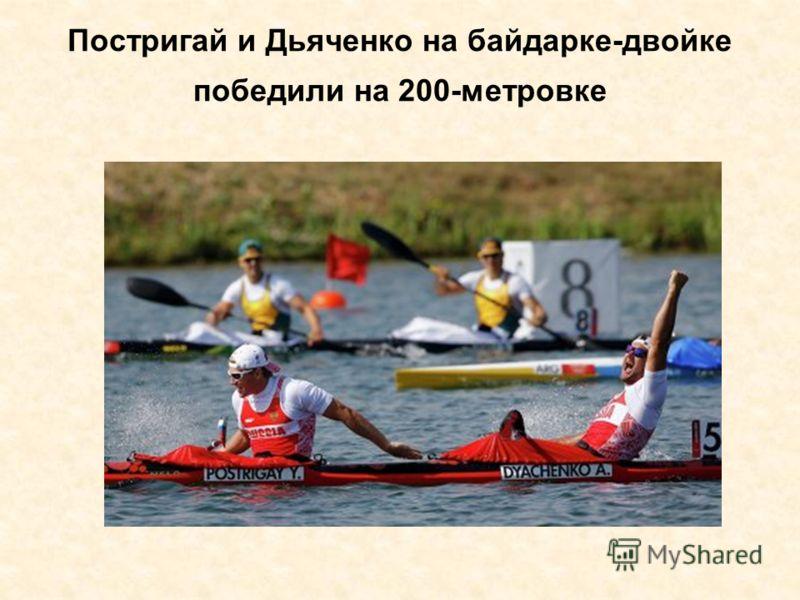 Постригай и Дьяченко на байдарке-двойке победили на 200-метровке