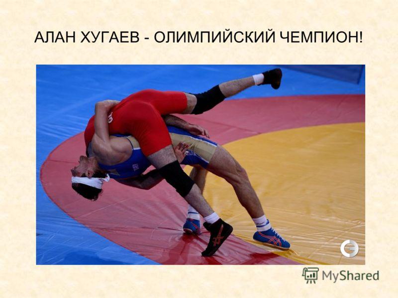 АЛАН ХУГАЕВ - ОЛИМПИЙСКИЙ ЧЕМПИОН!