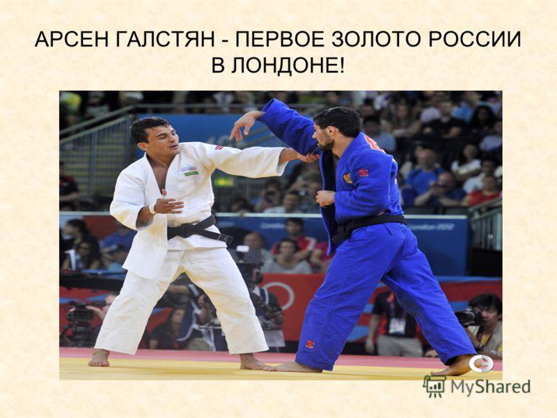 АРСЕН ГАЛСТЯН - ПЕРВОЕ ЗОЛОТО РОССИИ В ЛОНДОНЕ!
