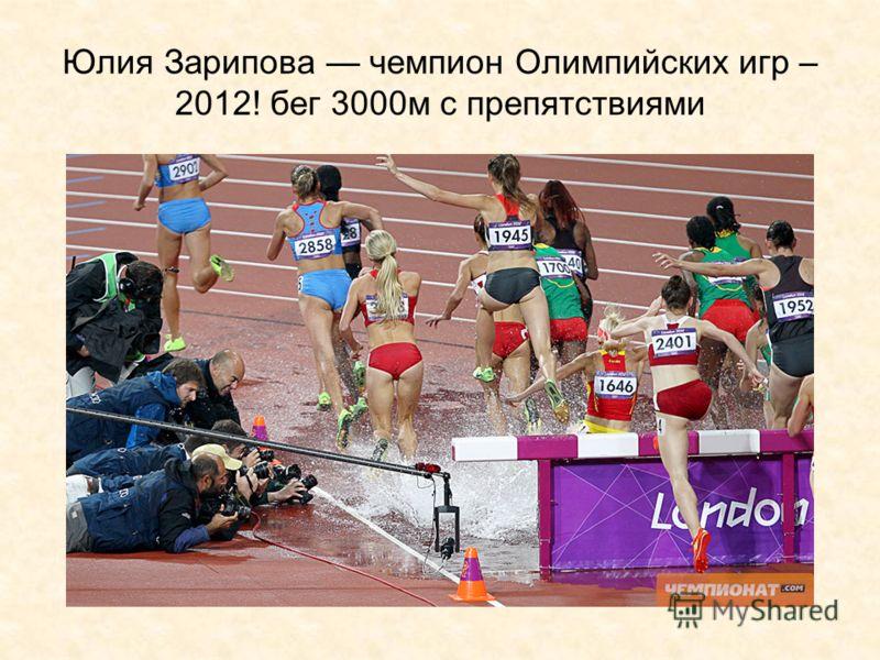 Юлия Зарипова чемпион Олимпийских игр – 2012! бег 3000м с препятствиями