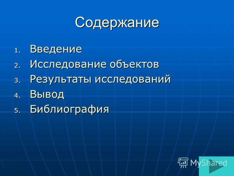 Содержание 1. Введение 2. Исследование объектов 3. Результаты исследований 4. Вывод 5. Библиография